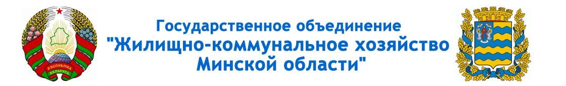 Жилищно-коммунальное хозяйство Минской области